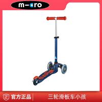 【新品上市】micro迈古米高三轮滑板车小孩宝宝滑滑车2-5岁溜溜车