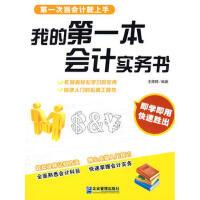 【正版二手书9成新左右】我的本会计实务书 王婷婷 企业管理出版社