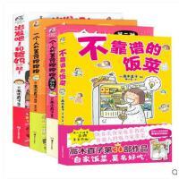 预售.高木直子漫画全套4册 不靠谱的饭菜+和爸妈一起+一个人的美食跑弹+美食跑跑跑天闻角川日本生活绘本 mh