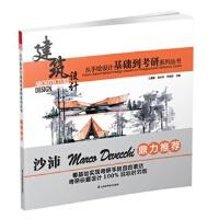 从手绘设计基础到考研系列丛书:建筑设计 徐志伟 李国胜 王夏露 9787553722856 江苏科学技术出版社