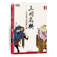 三国名将,方北辰,北京大学出版社,9787301248133