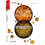 幸福原动力,[美] 肖恩埃科尔(Shawn Achor),黄珏苹译,浙江人民出版社,9787213065798