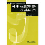 可编程控制器及其应用 马小军 东南大学出版社 9787564106980