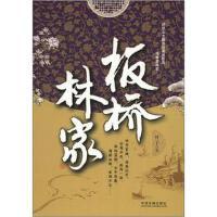 板桥林家(清末台湾首富,与《雾风林家》同演绎了台湾商业家族百年沧桑的绝世传奇、带这本书去看鼓浪屿上菽庄花园,读板桥林家