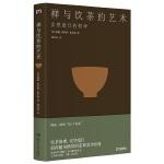 """《禅与饮茶的艺术:安然度日的哲学》(一部随身携带的茶事美学经典,在传统文化中提炼禅茶一味的""""100个基本"""")【浦睿文化出品】"""
