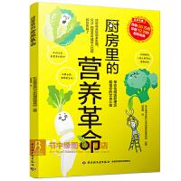 厨房里的营养革命 食物营养科普书籍 厨师食材烹饪使用 营养饮食搭配 膳食营养科普 饮食常识书 养生食疗大全 健康营养学