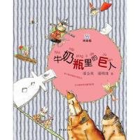 桃桃丛书拼音版 牛奶瓶里的巨人,潘金英, 潘明珠著,少年儿童出版社,9787532490783