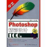 Photoshop 精彩设计100例(配光盘),周永华,三虎,电子科技大学,9787810940986【正版保证 放心