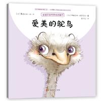 爱美的鸵鸟 桑德里娜波,娜塔莉洛朗 北京时代华文书局
