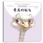爱美的鸵鸟【新华书店 选购无忧】