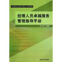 经理人员卓越服务管理指导手册(中国通信企业客服与营业人员培训教材)