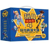 玩具总动员4 玩出最强大脑