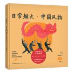 老乔的漫游绘本:日常烟火・中国风物(法国背包客手绘记录中国变迁,重新发现日常之美的高颜值绘本。)