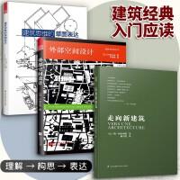 走向新建筑+外部空间设计+建筑思维的草图表达(套装3册)建筑专业人士人手必备的经典之作