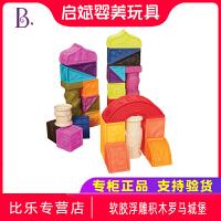 比乐B.Toys软积木可咬软胶浮雕积木罗马城堡宝宝益智早教儿童玩具