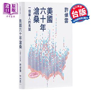【中商原版】美国六十年沧桑 一个华人的见闻 港台原版 许倬云 联经出版