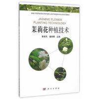【XSM】茉莉花种植技术 覃翠凤,潘翠棉 科学出版社9787030446091