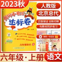 黄冈小状元达标卷六年级语文上册人教版R 可搭配人教版教材练习一单元一练2021秋