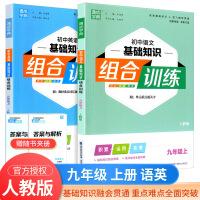 2021新版通城学典 初中语文+英语基础知识组合训练九年级上册 人教版初中生语文资料同步练习教辅真题