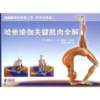 【旧书二手书9成新】哈他瑜伽关键肌肉全解 [美] 瑞隆,蔡孟梅,常虹 9787806859308 上海锦绣文章出版社
