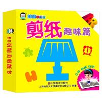 企鹅萌萌 娃娃学纸工--剪纸趣味篇,上海仙剑文化传媒股份有限公司,山东美术出版社,9787533070229