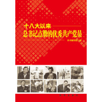 十八大以来总书记点赞的优秀共产党员