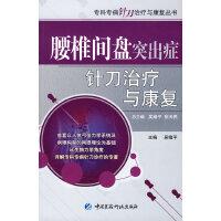 腰椎间盘突出症针刀治疗与康复(专科专病针刀治疗与康复丛书)