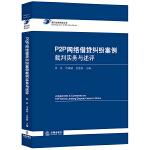 P2P网络借贷纠纷案例裁判实务与述评