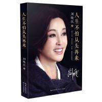 【正版二手书9成新左右】人生不怕从头再来 刘晓庆 长江文艺出版社
