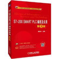 S7-200 SMART PLC编程及应用 第3版,廖常初 编,机械工业出版社,9787111618249