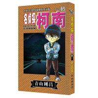 名侦探柯南85,(日)青山��昌著,长春出版社【新书店 正版书】