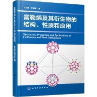 富勒烯及其衍生物的结构、性质和应用