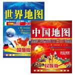 中国地图(民族版)+世界地图(国旗版)(套装2册组合)