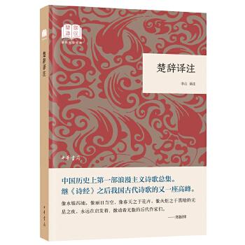 楚辞译注(国民阅读经典·平装) 中华书局出版。