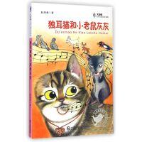 独耳猫和小老鼠灰灰/大白鲸幻想儿童文学读库