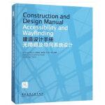 建造设计手册:无障碍及导向系统设计 德] 菲利普・莫伊泽吴晨 中国建筑工业出版社 9787112221639