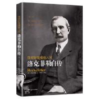 我将财富播撒人间:洛克菲勒自传 [美]洛克菲勒,王晓玉 远方出版社
