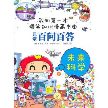 百问百答 21 未来科学  我的本爆笑知识漫画书 (韩)车贤镇,苟振红 21世纪出版社 9787539181363