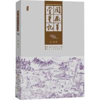 中国古典文学名著丛书:阅微草堂笔记 纪昀 黑龙江美术出版社 9787531837732