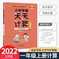 小学学霸天天计算一年级上册北师版北师大版2021新版