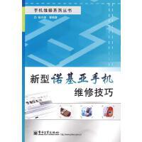 新型诺基亚手机维修技巧,张兴伟,电子工业出版社,