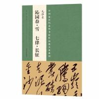 中国最具代表性书法作品放大本系列 毛泽东《沁园春 雪》《七律 长征》