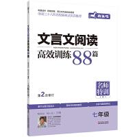名师特训.文言文阅读高效训练88篇七年级 第二次修订