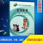 现货 宠物医师(初级、中级、高级)全国农业职业技能培训教材 宠物医生职业培训教材