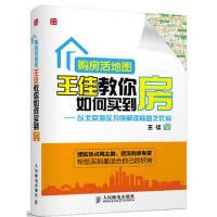 【二手书8成新】购房活地图王佳教你如何买到房以北京地区为例解读楼盘之优劣 王佳 人民邮电出版社