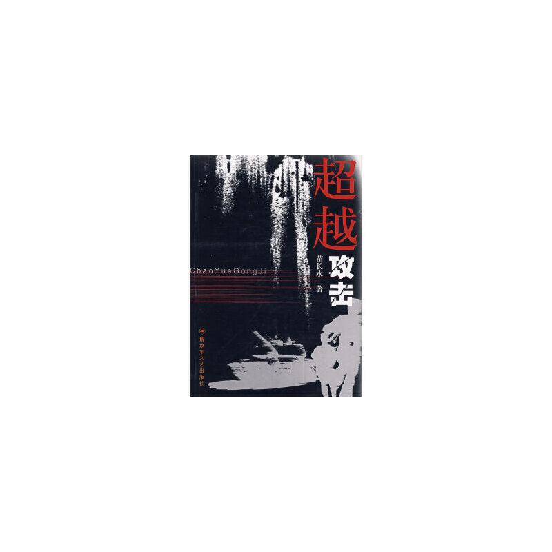 攻击 苗长水 解放军文艺出版社 正版好书,请注意售价与定价关系。有任何问题联系客服,谢谢您。