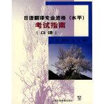 日语翻译专业资格(水平)考试指南(口译)