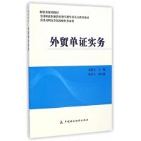 外贸单证实务(全国高职高专院校财经类教材)