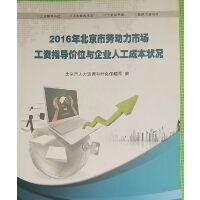 正版现货-2016北京市劳动力市场工资指导价位与企业人工成本状况
