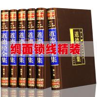道德经全集 文白对照绸面精装全套正版6册 全本原文白话文注释译